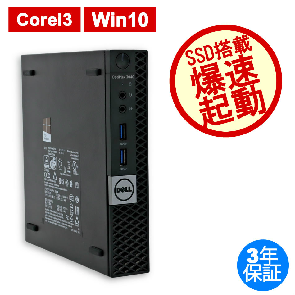 OPTIPLEX 3040 MICRO [新品SSD]【3年保証】