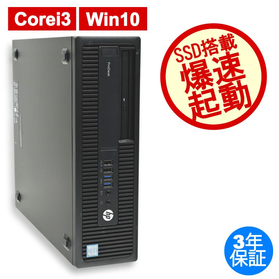PRODESK 600 G2 [新品SSD]【3年保証】