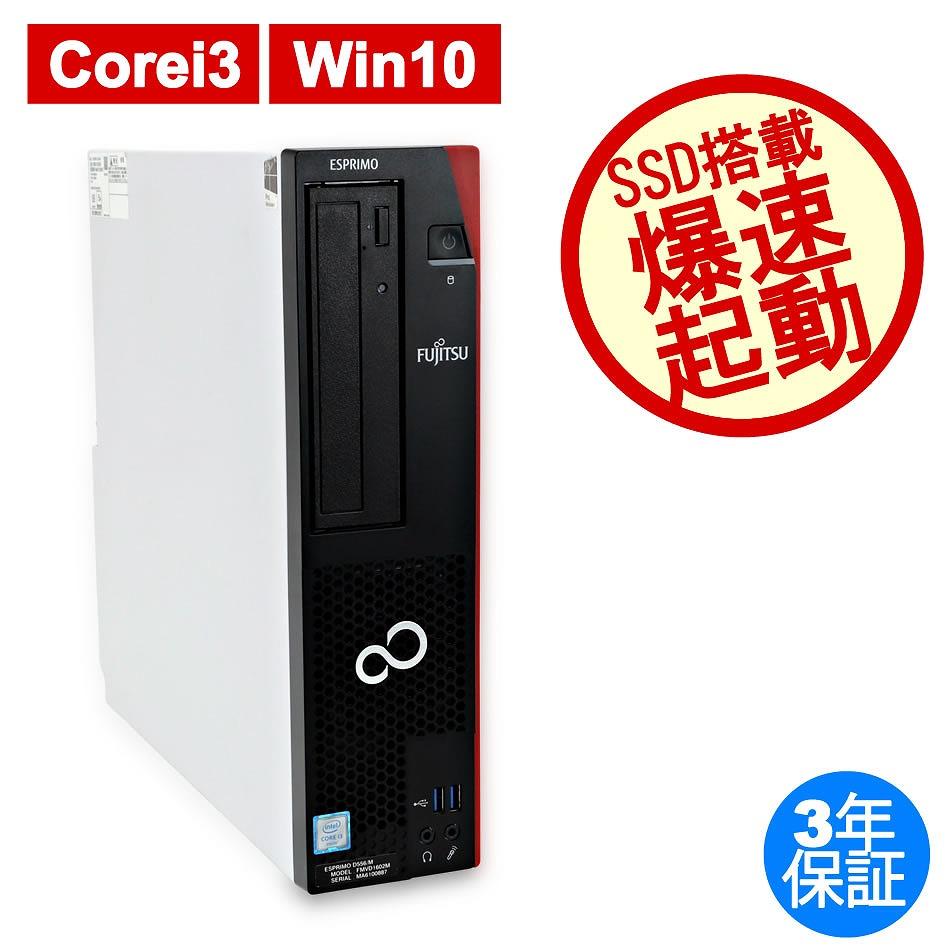 ESPRIMO D556/M [新品SSD]【3年保証】