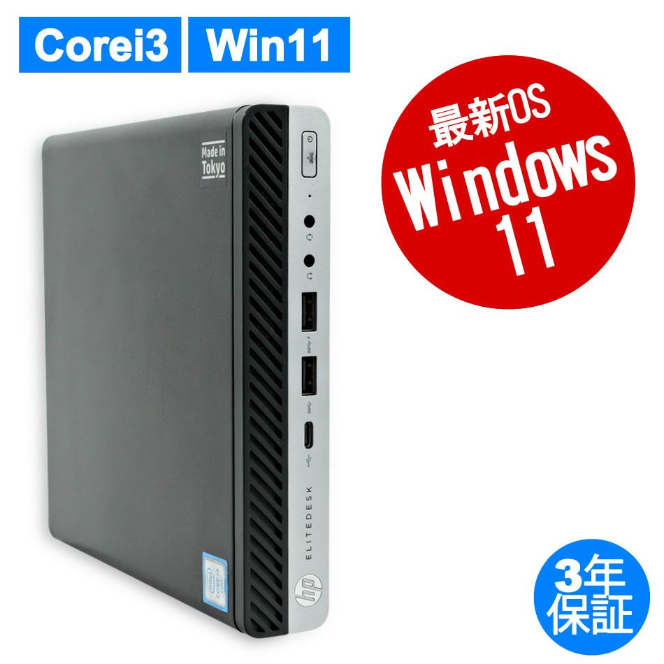ELITEDESK 800 G3 DM [新品SSD]【3年保証】