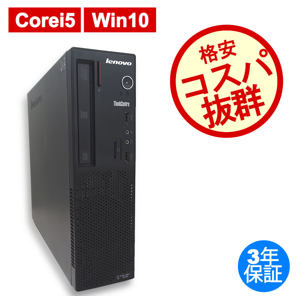 THINKCENTRE E73 SMALL【3年保証】
