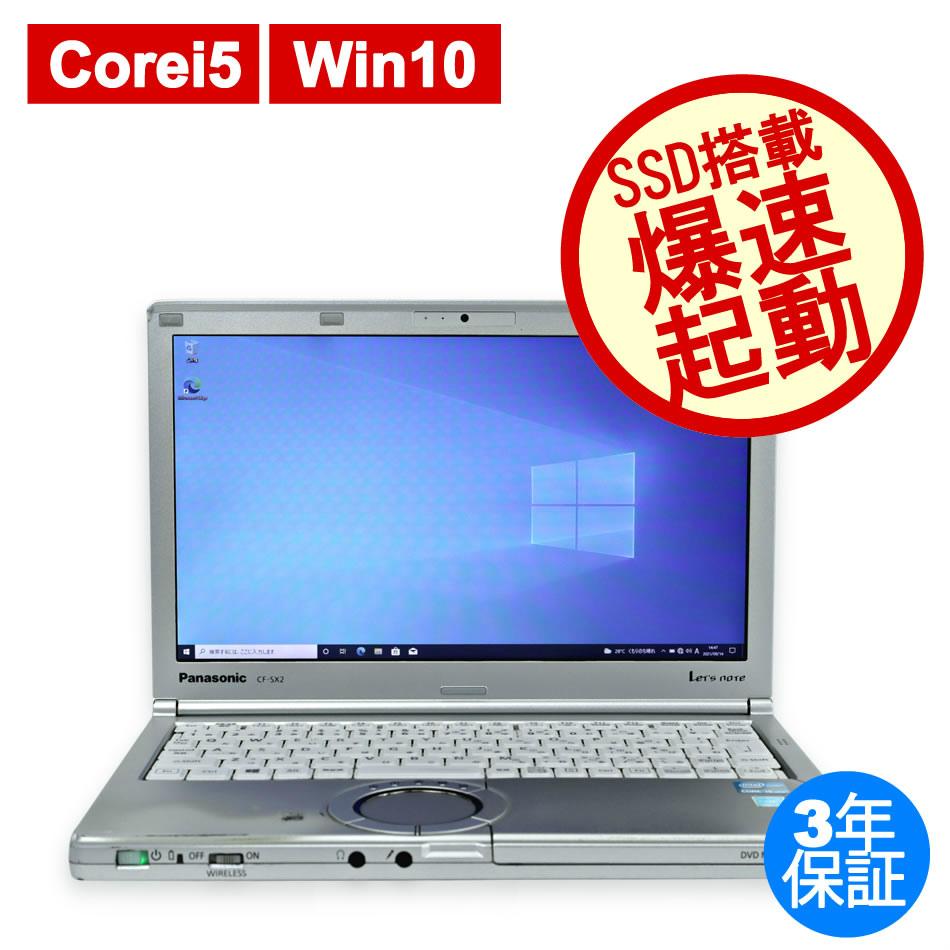 【テレワークに最適!】LET'SNOTE CF-SX2 [新品SSD]【3年保証】