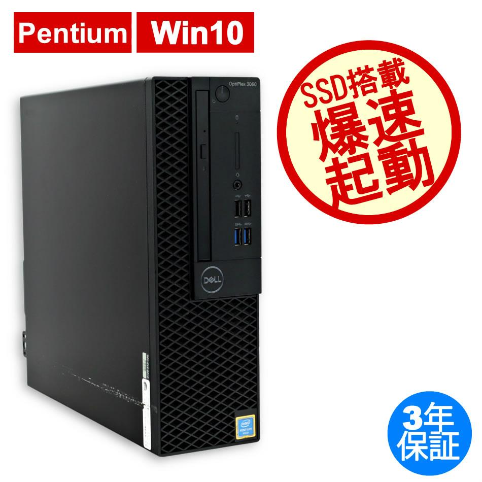 OPTIPLEX 3060 [新品SSD]【3年保証】
