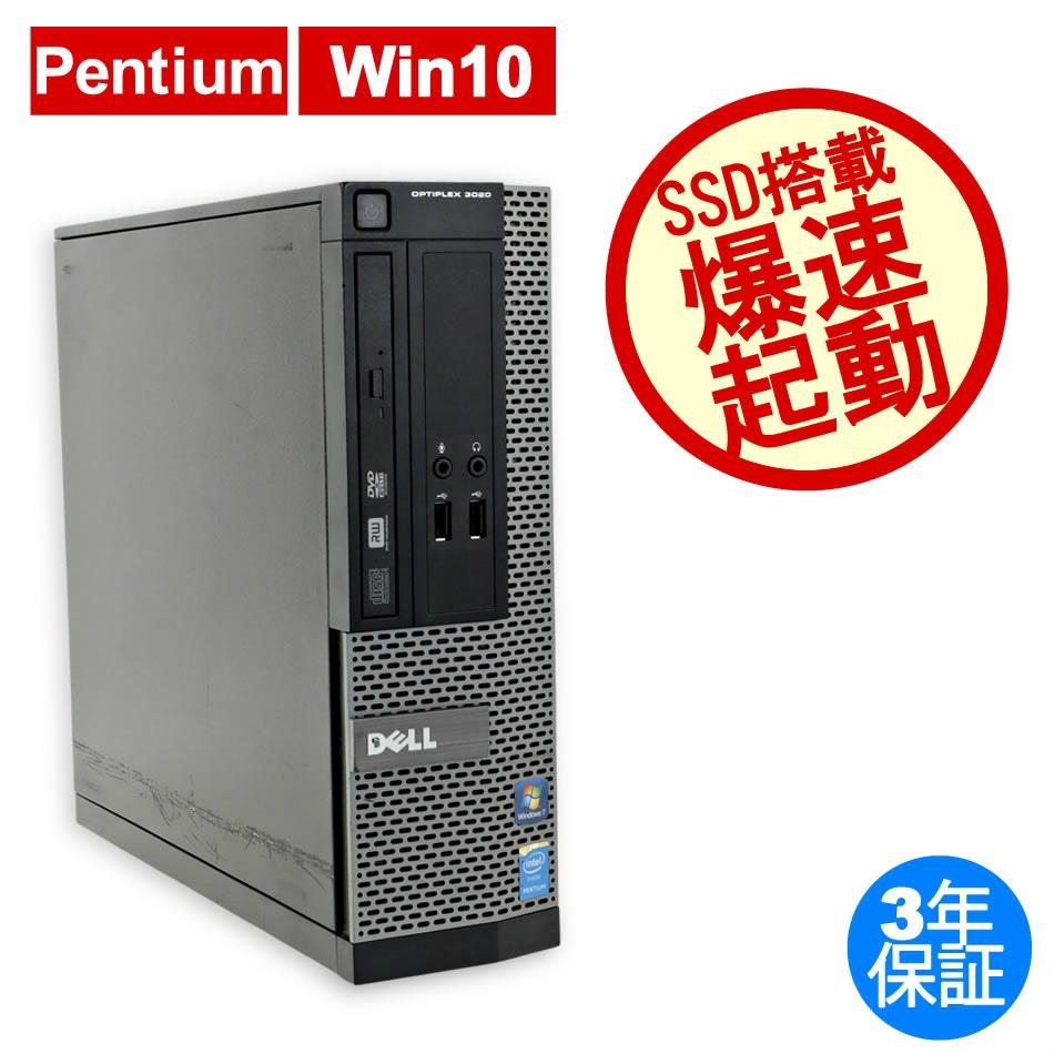 OPTIPLEX 3020 [新品SSD]【3年保証】