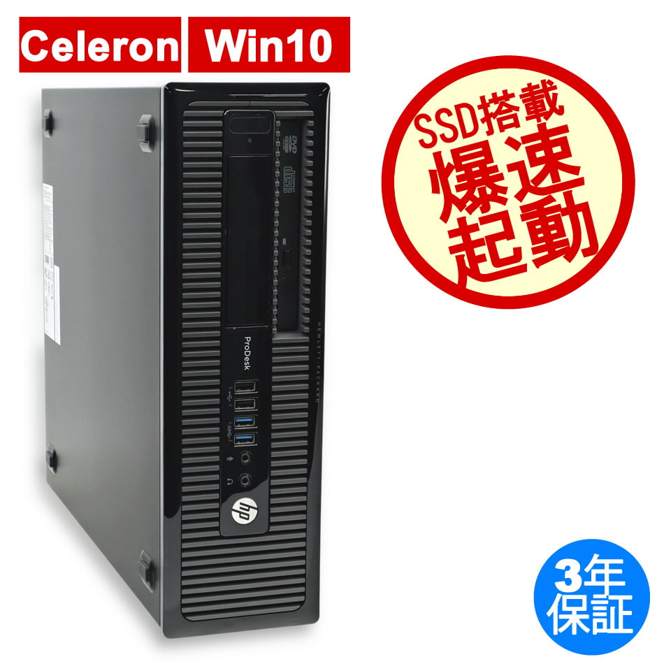 PRODESK 400 G1 [新品SSD]【3年保証】