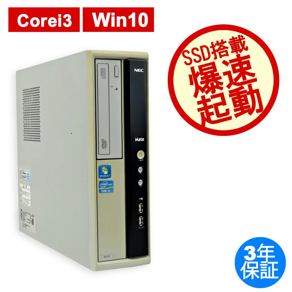 MATE MK33L/L-D [新品SSD]【3年保証】